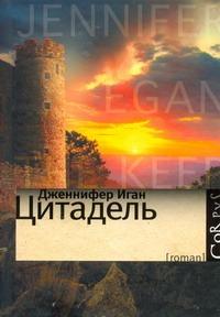 Иган Дженнифер - Цитадель обложка книги