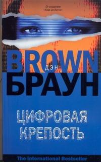 Цифровая крепость Браун Д.