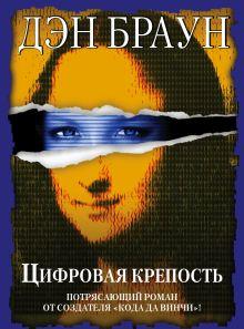 Цифровая крепость обложка книги