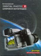 Клиновский Владимир - Цифровая фотография' обложка книги