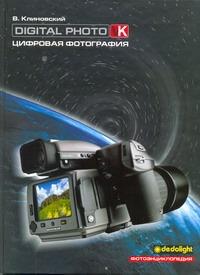 Клиновский Владимир - Цифровая фотография обложка книги