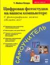Кларк Т.Майкл - Цифровая фотография на вашем компьютере обложка книги