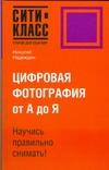 Надеждин Николай - Цифровая фотография от А до Я обложка книги