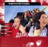 Коуп П. - Цифровая фотография. Движение обложка книги