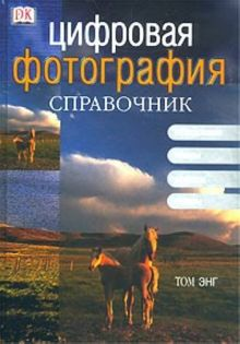 Энг Т. - Цифровая фотография. Справочник обложка книги