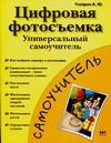 Газаров А.Ю. - Цифровая фотосъемка обложка книги