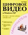 Цифровое видео в  Windows XP обложка книги