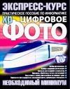 Цифровое фото обложка книги