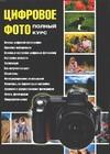 Цифровое фото.Полный курс обложка книги