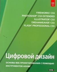 Цифровой дизайн ( Райтман М.А.  )