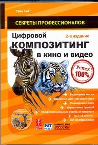 Райт Стив - Цифровой композитинг в кино и видео + DVD обложка книги