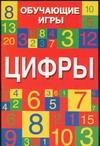 Копырин А.В. - Цифры обложка книги