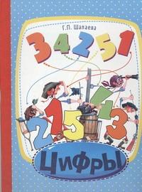 Шалаева Г.П. - Цифры обложка книги