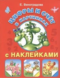 Виноградова Е.А. - Цифры и счет в картинках с наклейками обложка книги