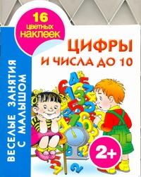 Виноградова Е. - Цифры и числа до 10 обложка книги