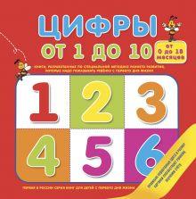. - Цифры от 1 до 10 обложка книги
