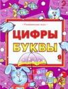 Крыжановский Г. - Цифры. Буквы обложка книги