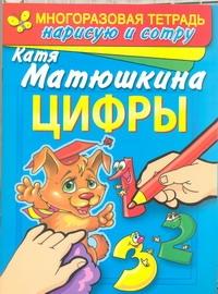 Матюшкина К. - Цифры. Раннее развитие. Многоразовая тетрадь. Нарисую и сотру обложка книги