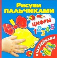 Дмитриева В.Г. - Цифры. Рисуем пальчиками. [C наклейками] обложка книги