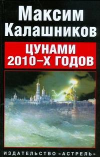 Калашников М. - Цунами 2010-x годов обложка книги