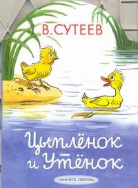Цыпленок и Утенок Сутеев В.Г.