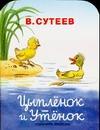 Сутеев В.Г. - Цыпленок и утенок обложка книги