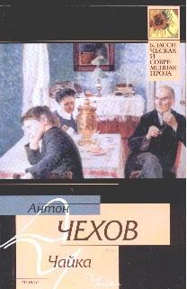 Чехов А. П. - Чайка обложка книги