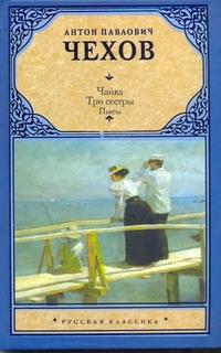 Чехов А. П. - Чайка.Три сестры обложка книги