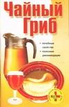 Смирнова Л. - Чайный гриб обложка книги