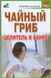 Чайный гриб. Целитель в банке обложка книги