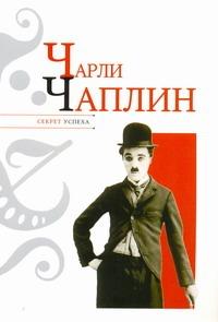 Надеждин Н.Я. - Чарли Чаплин обложка книги
