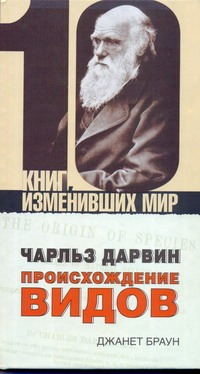 Чарльз Дарвин. Происхождение видов обложка книги