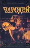 Смит У. - Чародей обложка книги