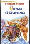 Каришнев-Лубоцкий М.А. - Чародей из Гнэльфбурга. Похождение гнэльфов обложка книги