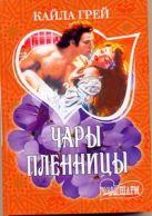 Грей Кайла - Чары пленницы' обложка книги
