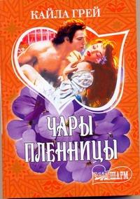 Грей Кайла - Чары пленницы обложка книги