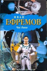 Ефремов И. - Час быка обложка книги