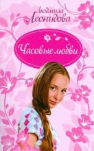 Леонидова Л. - Часовые любви' обложка книги