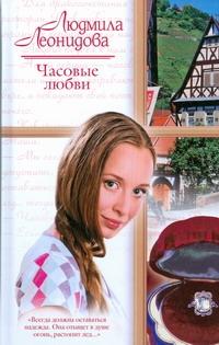 Леонидова Л. - Часовые любви обложка книги