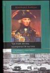 Хибберт К. - Частная жизнь адмирала Нельсона обложка книги