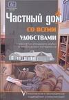Костко О.К. - Частный дом со всеми удобствами обложка книги