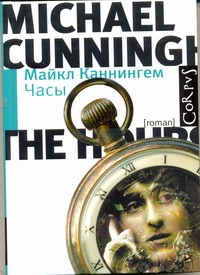 Каннингем М. - Часы обложка книги