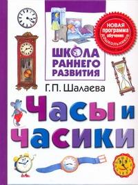 Часы и часики Шалаева Г.П.