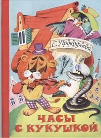 Часы с кукушкой обложка книги