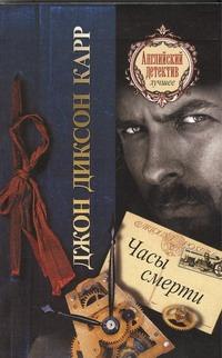 Часы смерти обложка книги