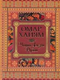 Омар Хайям - Чаша жизни обложка книги