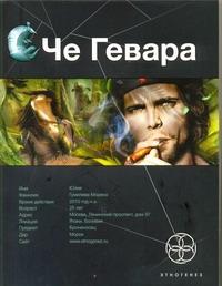Колодан Дмитрий - Че Гевара. Книга первая: Боливийский дедушка обложка книги