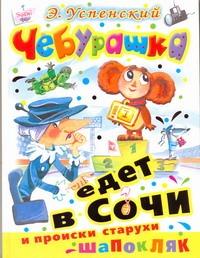 Успенский Э.Н. - Чебурашка едет в Сочи и происки старухи Шапокляк обложка книги
