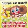 Успенский Э.Н. - Чебурашка и змейчик обложка книги