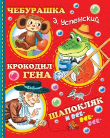 Успенский Э.Н. - Чебурашка, Крокодил Гена, Шапокляк и все-все-все... обложка книги